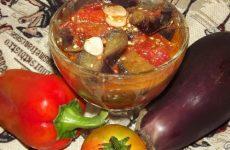 Салат на зиму из баклажанов, сладких перцев и помидоров